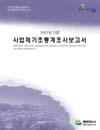 http://text.library.kr/dc2015/dc20150991/dc20150991.pdf