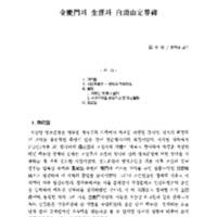 http://archivelab.co.kr/kmemory/GM00023715.pdf