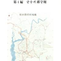 http://archivelab.co.kr/kmemory/GM00021361.pdf