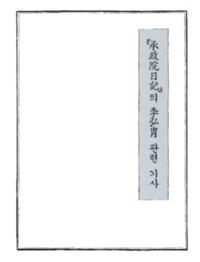 http://archivelab.co.kr/kmemory/GM00025865.pdf