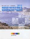 http://text.library.kr/dc2014/dc20140582/dc20140582.pdf