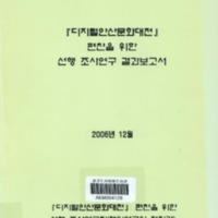 DC20190458.pdf