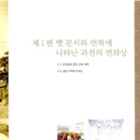 http://archivelab.co.kr/kmemory/GM00025973.pdf