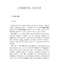 http://archivelab.co.kr/kmemory/GM00021048.pdf