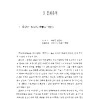 http://archivelab.co.kr/kmemory/GM00021055.pdf
