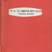 http://text.library.kr/dc0020/dc00203475/dc00203475.pdf