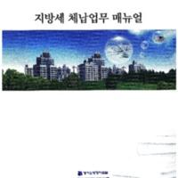 http://text.library.kr/dc0030/dc00320057/dc00320057.pdf