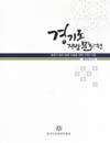 http://text.library.kr/dc2015/dc20150803/dc20150803.pdf