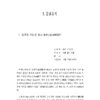 http://archivelab.co.kr/kmemory/GM00021068.pdf
