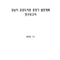 DC20190140.pdf
