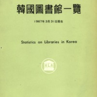 한국도서관일람(韓國圖書館一覽)  1967년<br />