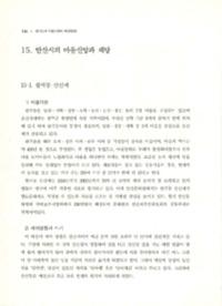http://archivelab.co.kr/kmemory/GM00026076.pdf