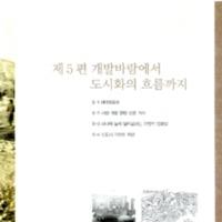 http://archivelab.co.kr/kmemory/GM00025977.pdf