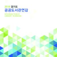 2018년 경기도 공공도서관연감 ; GYEONGGIDO PUBLIC LIBRARY YEARBOOK