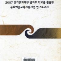 DC20190375.pdf