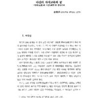 http://archivelab.co.kr/kmemory/GM00023735.pdf