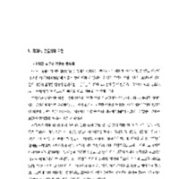 http://archivelab.co.kr/kmemory/GM00025033.pdf