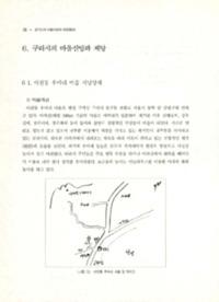 http://archivelab.co.kr/kmemory/GM00026097.pdf