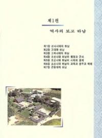 http://archivelab.co.kr/kmemory/GM00025359.pdf