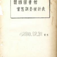 한국도서관(韓國圖書館) 실태조사통계표(實態調査統計表) 1958년<br />