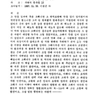 http://archivelab.co.kr/kmemory/GM00022372.pdf