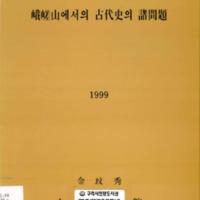 http://archivelab.co.kr/kmemory/GM00020918.pdf