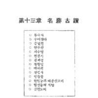 http://archivelab.co.kr/kmemory/GM00024221.pdf