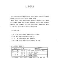 http://archivelab.co.kr/kmemory/GM00022627.pdf