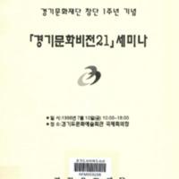 DC20190373.pdf