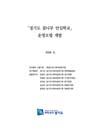 http://text.library.kr/dc0070/dc00700425/dc00700425.pdf