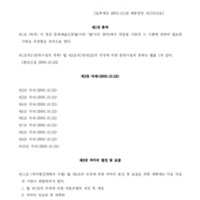 DC20180435.pdf