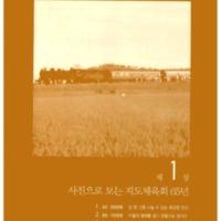 http://archivelab.co.kr/kmemory/GM00024990.pdf