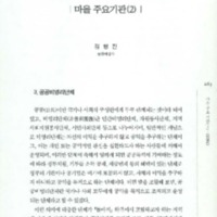 http://archivelab.co.kr/kmemory/GM00025816.pdf