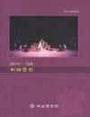 http://text.library.kr/dc2015/dc20150964/dc20150964.pdf