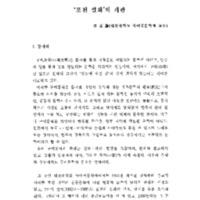 http://archivelab.co.kr/kmemory/GM00021304.pdf