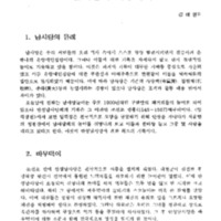 http://archivelab.co.kr/kmemory/GM00020640.pdf