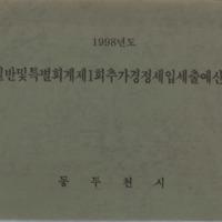 http://text.library.kr/dc0020/dc00203863/dc00203863.pdf