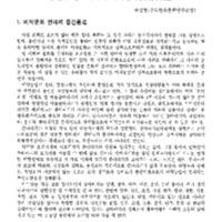 http://archivelab.co.kr/kmemory/GM00021739.pdf