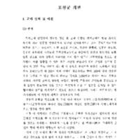 http://archivelab.co.kr/kmemory/GM00021303.pdf