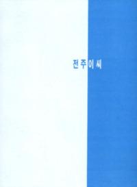 http://archivelab.co.kr/kmemory/GM00025370.pdf