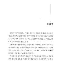 http://archivelab.co.kr/kmemory/GM00023261.pdf