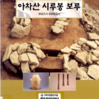 http://archivelab.co.kr/kmemory/GM00020916.pdf