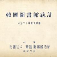 한국도서관통계(韓國圖書館統計) 1959년<br />