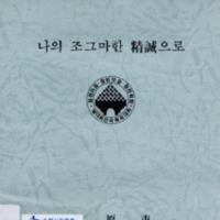 http://text.library.kr/dc0010/dc00100731/dc00100731.pdf