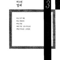 http://archivelab.co.kr/kmemory/GM00020732.pdf