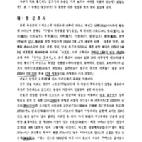 http://archivelab.co.kr/kmemory/GM00020894.pdf