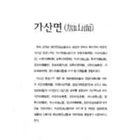 http://archivelab.co.kr/kmemory/GM00022763.pdf