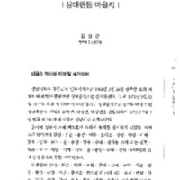 http://archivelab.co.kr/kmemory/GM00022743.pdf
