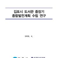 DC20190136.pdf