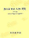 http://text.library.kr/dc0080/dc00800115/dc00800115.pdf